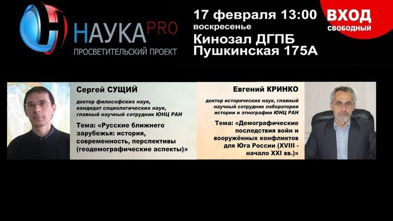 Анонс лектория НаукаPRO 17 февраля на Телеканале АНТА