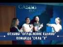 Отзыв от команды Сила Х | Ограбление казино