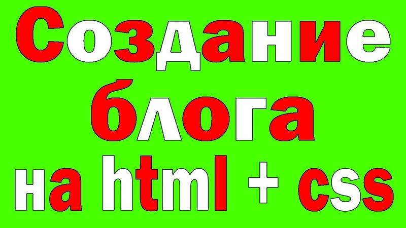 Создание блога на html (сайт в блокноте)