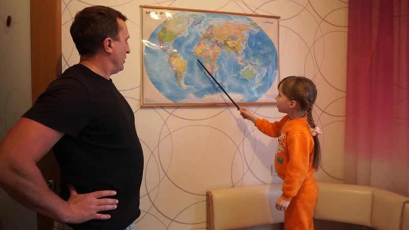 Урок географии. Дочь Милена (5 лет) » Freewka.com - Смотреть онлайн в хорощем качестве