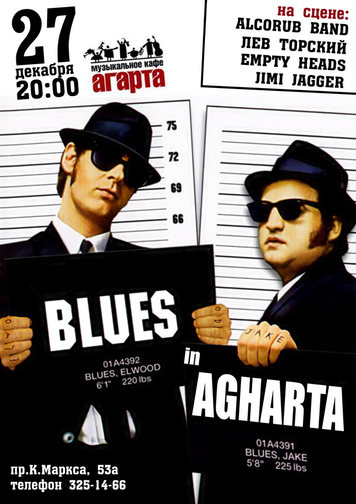 27.12 Blues Rock & Rock'n'Roll в АГАРТЕ