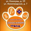 Зоосалон ФОКС|Стрижка собак,кошек|Курсы груминга