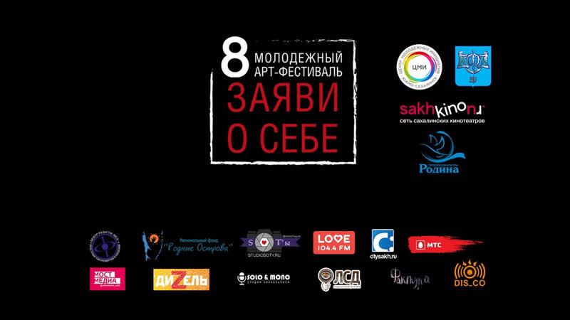 Сахалин. 8-й Арт-Фестиваль Заяви о себе