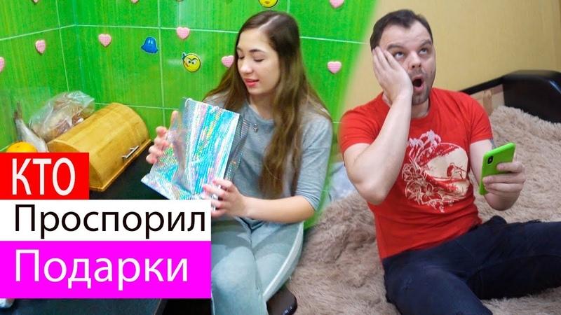 VLOG Мои ПОДАРКИ Кто Проспорил Получили Галочку в Тик Ток