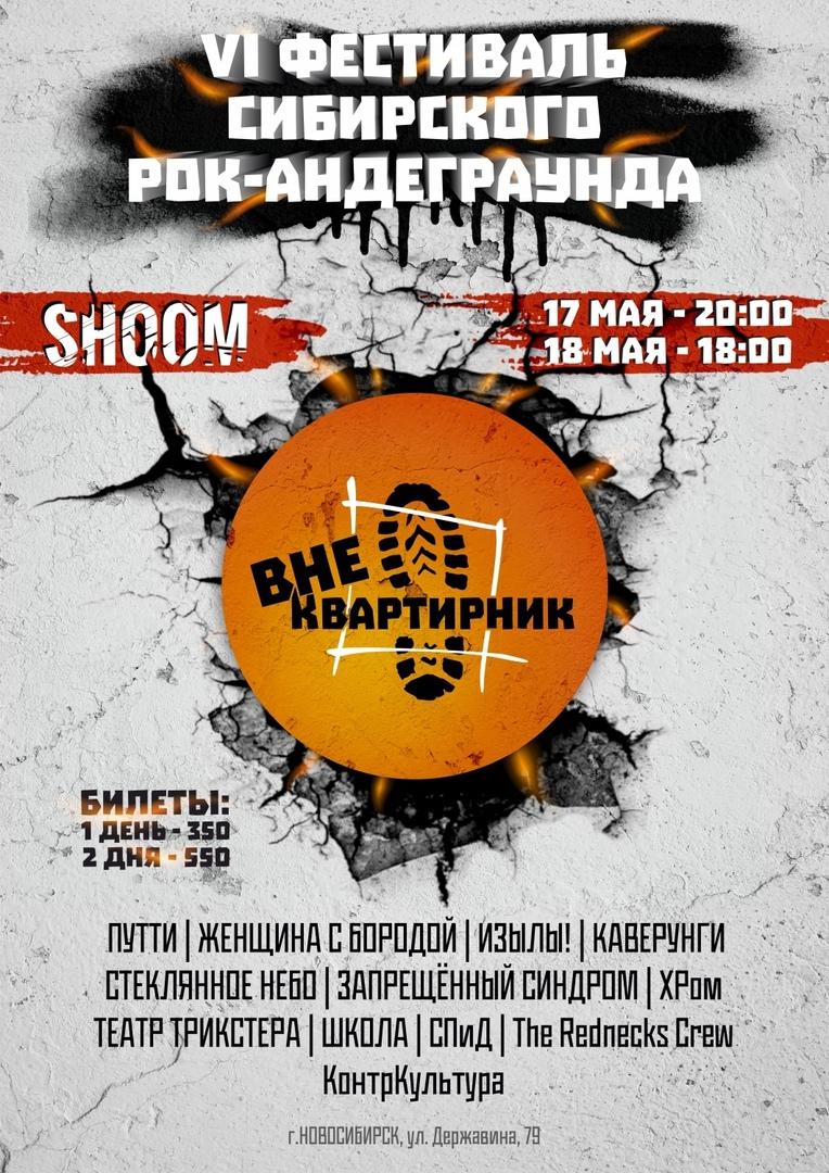 Афиша Новосибирск ВнеКвартирник/SHOOM/17,18 мая 2019 г.