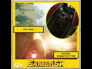 Бамблби - Comic Con Russia