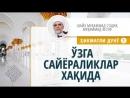 Ўзга сайёраликлар хақида