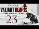 Valiant Hearts The Great War - Прохождение игры на русском 23 Сен-Миель и Мези - ФИНАЛ