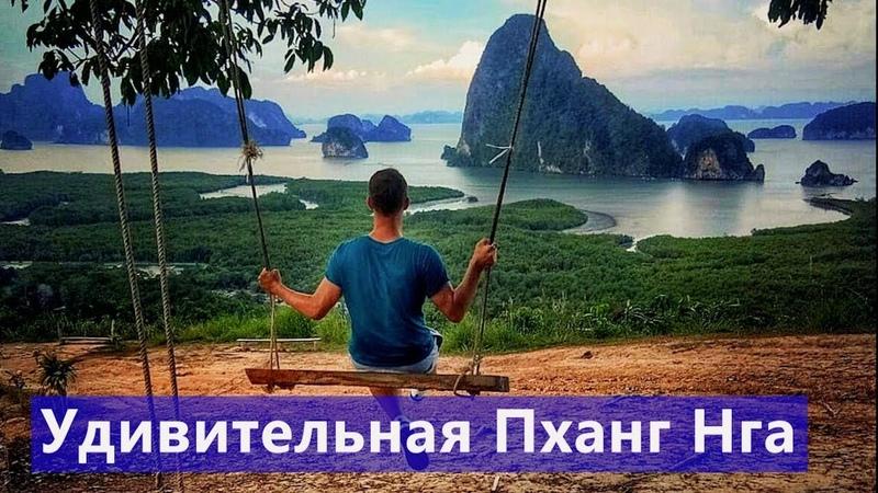 Экскурсия Удивительная Пханг гха. Аватар сафари | Цены | Отзывы | Авитип
