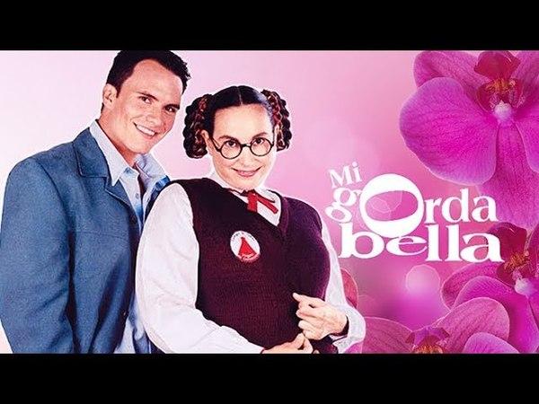 Моя сладка Валентина Епизод 1 БГ Аудио Mi Gorda Bella