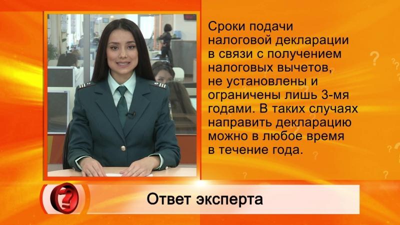Срок подачи декларации 3-НДФЛ - отвечает Гульфия Каюмова