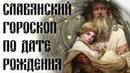 СЛАВЯНСКИЙ ГОРОСКОП БОГИ ПОКРОВИТЕЛИ ПО РОЖДЕНИЮ ТРАДИЦИИ 1 ЧАСТЬ