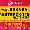 «ОБРАЗ» ЦЕНТР ИСКУССТВ