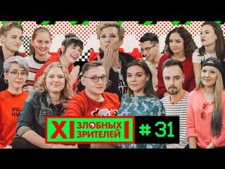 12 ЗЛОБНЫХ ЗРИТЕЛЕЙ –#MTV12BEST (ВЫПУСК 31)