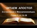 Читаем Апостол. 16 ноября 2018г. 2-е послание к Фессалоникийцам. Глава 3, ст. 6–18