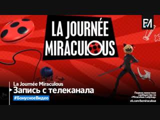 Miraculous: les aventures de ladybug et chat noir | la journée miraculous