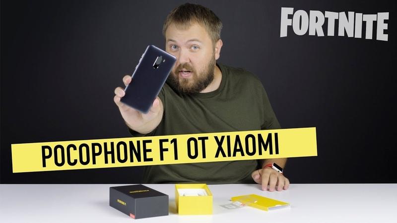 Fortnite на Pocophone F1 от Xiaomi - распаковка зверя на 845 за 22000 руб.