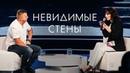 Невидимые Стены. Прямой Эфир с Андреем Шаповалом и Еленой Никитской.