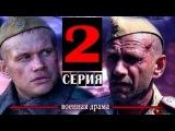 Последний бой 2 серия из 3 (09.05.2013) Военная драма сериал
