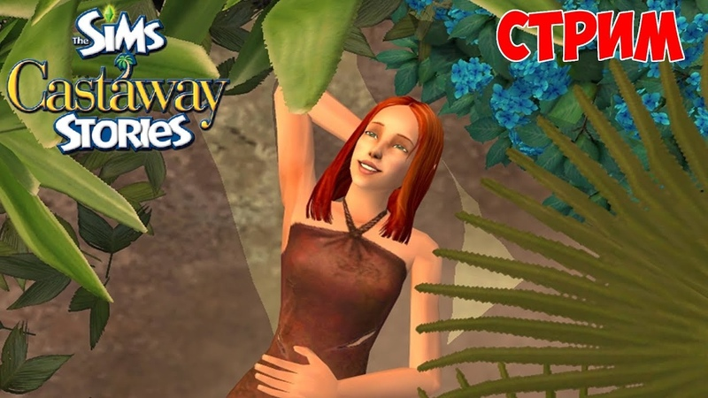 СТРИМ The Sims 2 Castaway Часть 1