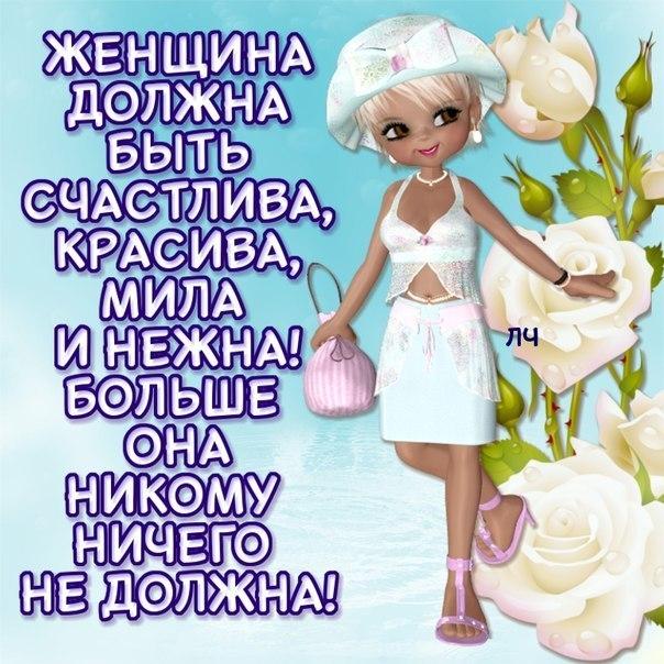Открытки женщина должна быть счастливой больше она никому ничего не должна, картинках смешное маш