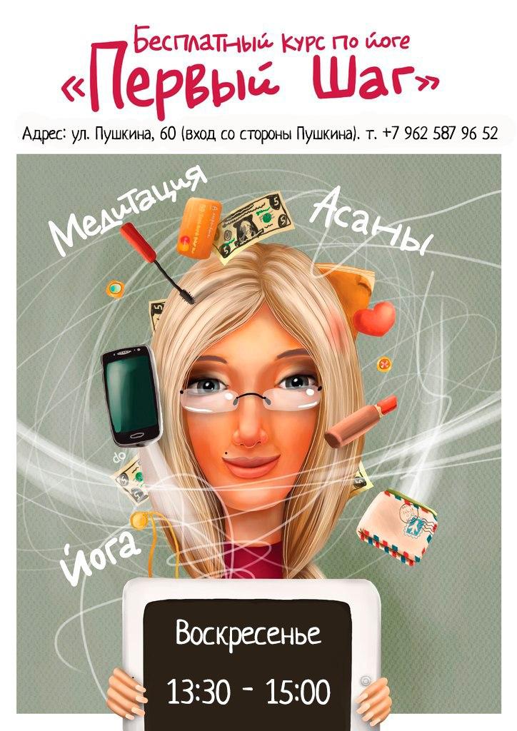 """Афиша Хабаровск Бесплатный Курс по Йоге """"Первый Шаг"""""""