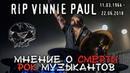СМЕРТЬ ВИННИ ПОЛА RIP VINNIE PAUL PANTERA Damageplan Hellyeah Мнение о Смерти Рок Музыкантов