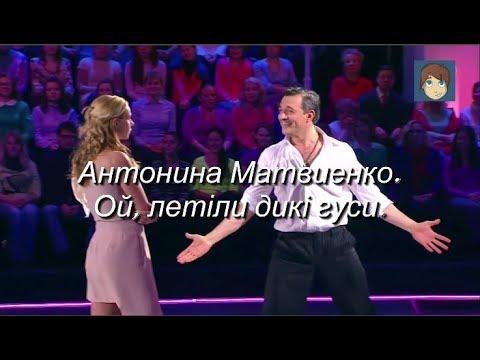 Антонина Матвиенко - Ой, летіли дикі гуси. Танцуют Навка - Бероев.
