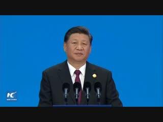 Выступление Си Цзиньпина на Китайском международном импортном ЭКСПО