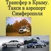 Такси по Крыму.Трансфер в Крыму.Такси в аэропорт