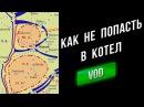[Гайд] Как не попасть в Окружение (Котёл) в WOT worldoftanks wot танки — [ : wot-