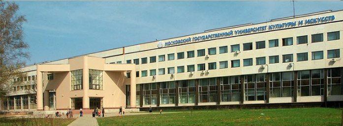 Московский государственный университет культуры и искусств