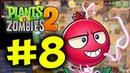 Прохождение Plants vs Zombies 2 - Часть 8. Пирамида страха (Pyramid of Doom)