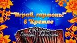 Играй, гармонь в Кремле! 70-летию Геннадия Заволокина посвящается Полная версия 2018