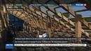 Новости на Россия 24 • По вине строителей дети в Усолье-Сибирском остались без школы