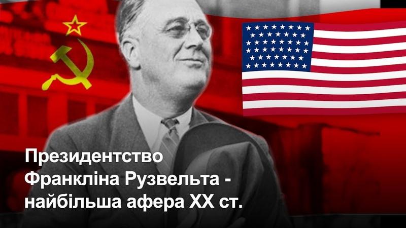Перехоплення управління США, Британія, Третій Райх, ОУН