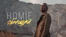 HOMIE - Обещай премьера клипа, 2018