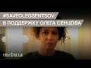 SaveOlegSentsov: Ксения Раппопорт иОльга Лапшина. Бабушка