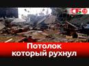 В ТЦ «Арена Сити» обвалился потолок