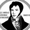 """Масонская Ложа """"М. К. Огинский"""""""