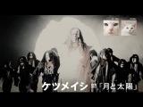 KETSUMEISHI -