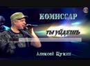КОМИССАР Алексей Щукин - Ты уйдешь RMX караоке