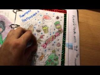 Мой личный дневник специально для группы