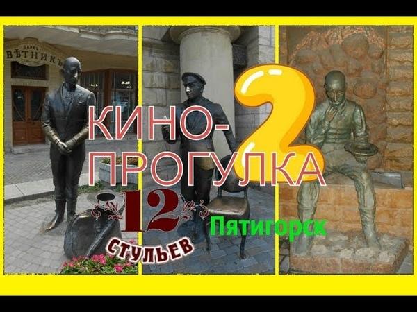 Кино прогулка 2 12 стульев Пятигорск
