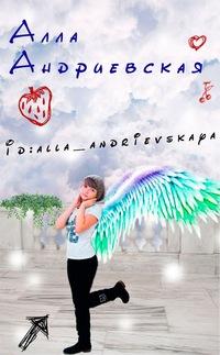 Алла Андриевская-Махотка