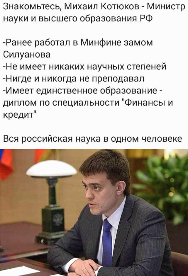 И пару слов о российской науке