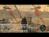 Прохождение ► Assassin's Creed: Revelations ► Часть 7