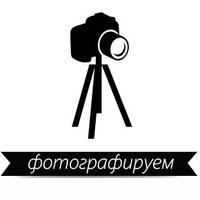 Студия-Фотографии-И-Живописи Улыбка, Казань, id227575347