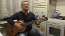 Домовой   уМАТНАЯ ПЕСНЯ ПРО ДОМОВОГО или Колокольчики Бубенчики звенят   Денис Пошлый на гитаре