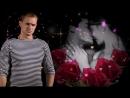 Не беги от меня - Алексей Комашко